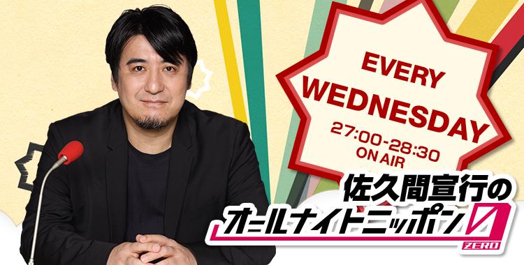 佐久間宣行のオールナイトニッポン0(ZERO) - オールナイトニッポン.com ニッポン放送