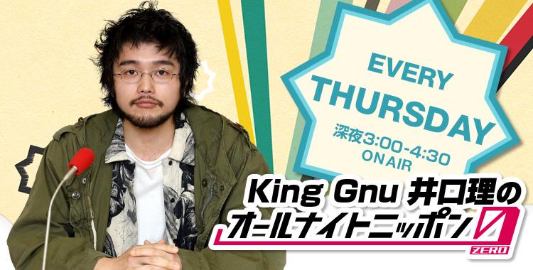 「kinggnu オールナイトニッポン0」の画像検索結果