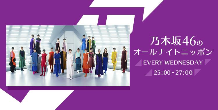 乃木坂46のオールナイトニッポン - オールナイトニッポン.com ラジオ ...