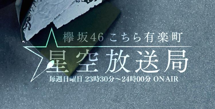 欅坂46 こちら有楽町星空放送局 - ブログ一覧 - オールナイトニッポン ...