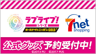 ラブ ライブ オールナイト ニッポン