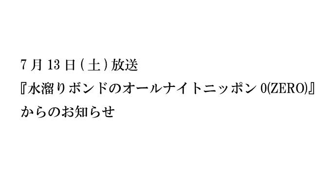 7月13日放送『水溜りボンドのオールナイトニッポン0(ZERO)』からのお知らせ