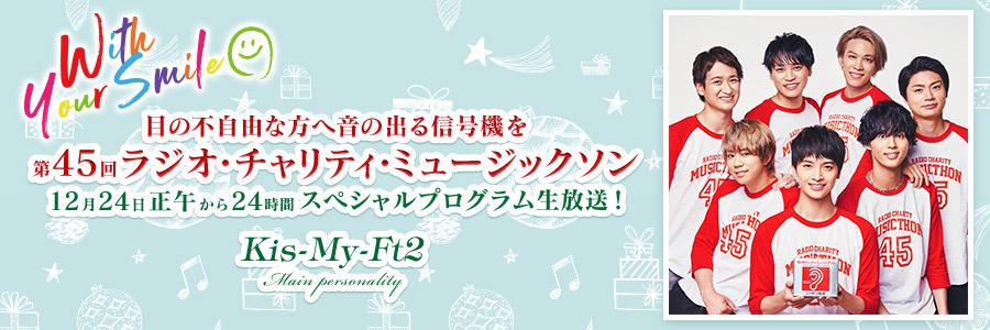 ラジオ・チャリティ・ミュージックソン