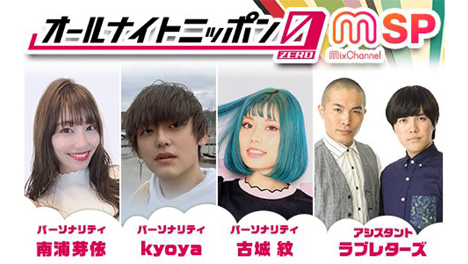 トップライバー集結! 1年を総括『オールナイトニッポン0(ZERO)~Mix Channel SP~』
