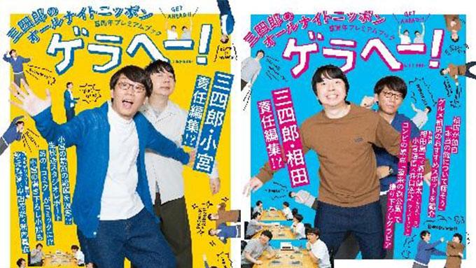 三四郎のオールナイトニッポン 5周年プレミアムブック『ゲラヘー!』3月11日発売