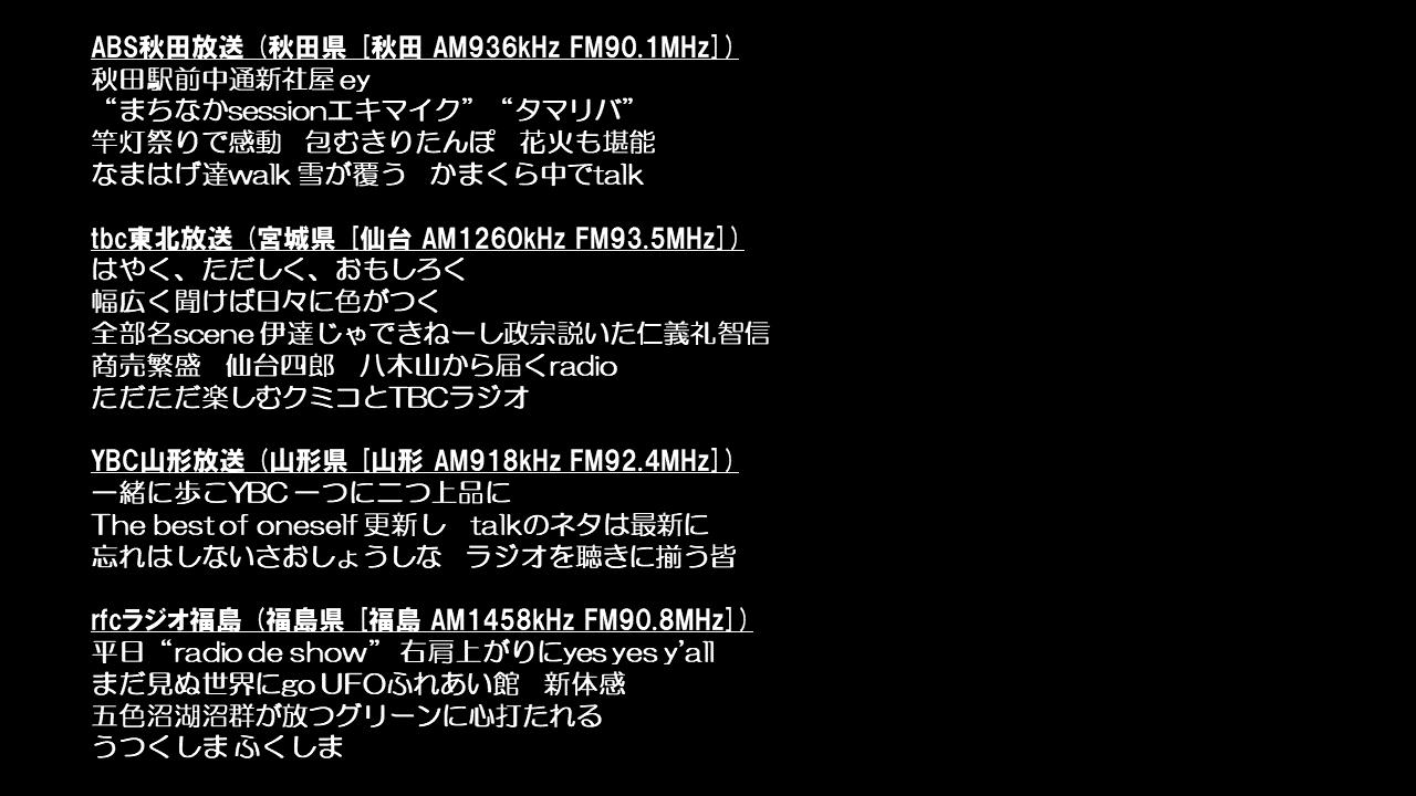 田中樹 全国ラジオ34局 ラップチャレンジ 歌詞公開!