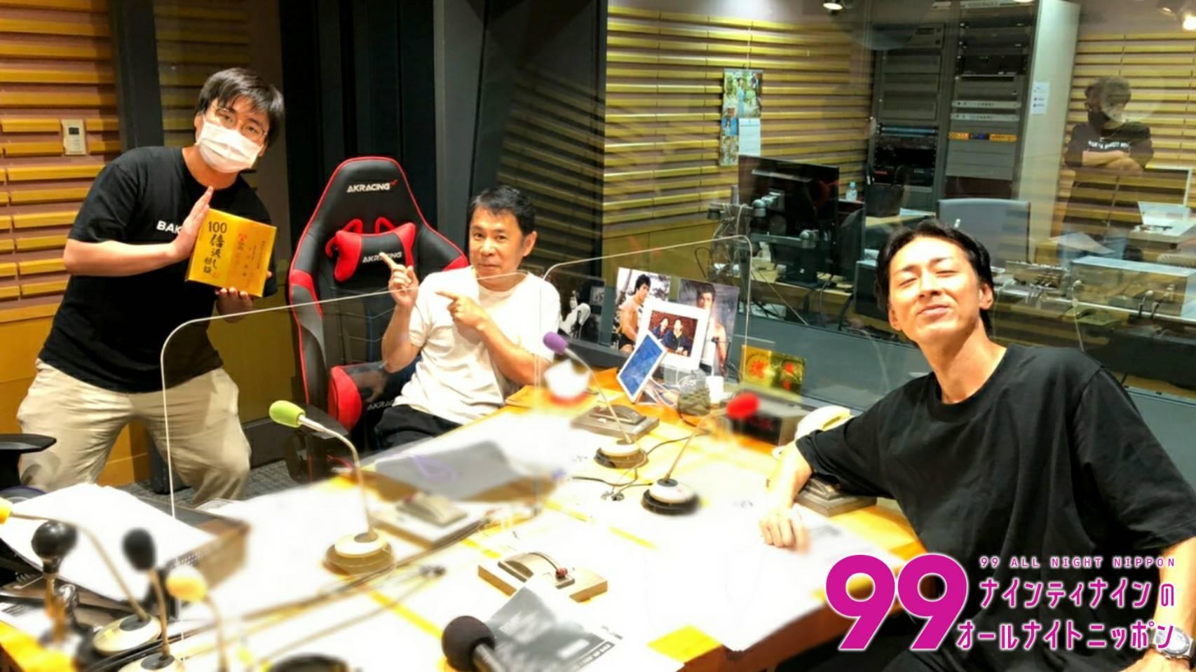岡村 矢部 ラジオ