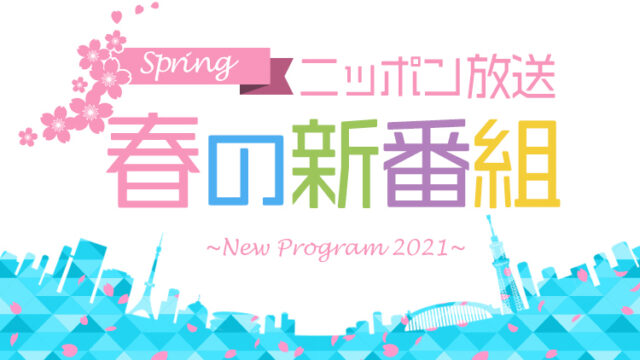2021 ニッポン放送 春の新番組のご案内