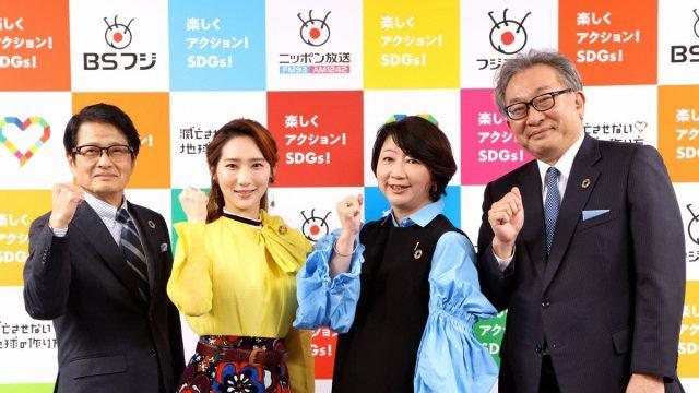 ファーストサマーウイカがオフィシャルアンバサダー! フジテレビ・BSフジ・ニッポン放送 3波連合プロジェクト「楽しくアクション!SDGs」スタート