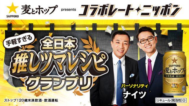 ナイツが「コラボレートニッポン」に初登場! 『サッポロ 麦とホップ presents コラボレートニッポン 全日本手軽すぎる推しツマレシピグランプリ』