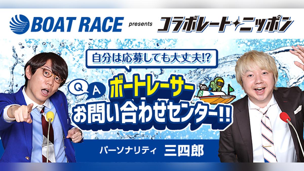 三四郎とBOATRACEが夢のコラボ! BOATRACE presents コラボレートニッポン『自分は応募しても大丈夫!? ボートレーサーお問い合わせセンター!!』放送決定!