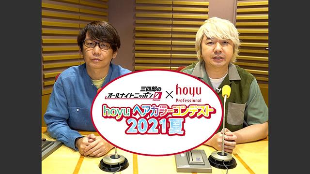 hoyu × 三四郎のオールナイトニッポン0(ZERO)のタイアップコーナーが帰ってきた!「hoyu ヘアカラーコンテスト 2021 夏」放送決定!